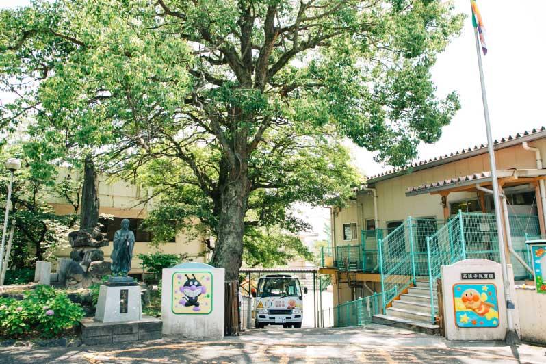 西徳寺保育園