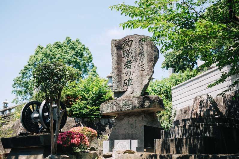 直方機関区殉職の碑
